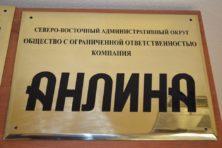 Латунная вывеска для компании АНЛИНА с гравировкой