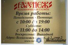 Табличка из 1 мм алюминия