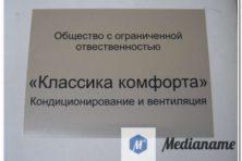 Табличка алюминий 1 мм