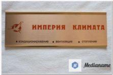 Изготовление из алюминия табличек со сменной информацией