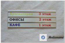 Табличка со сменной информацией из 1 мм алюминия
