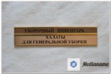 Табличка со сменной информацией изготовление из алюминия