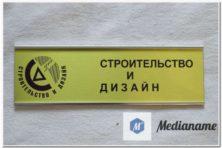 Табличка со сменной информацией изготовление из алюминия, собственное производство