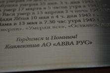 Табличка матовая из латуни изготовление
