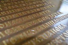 Изготовление таблички из латуни гравировка фона
