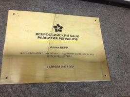 Изготовление табличек из латуни в Москве