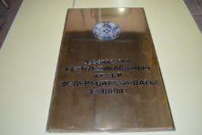 Табличка из латуни реставрация