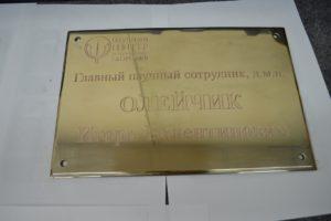 Табличка из латуни изготовление