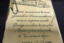 Полированная латунная табличка А4