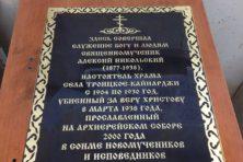 Табличка из латуни с патиной