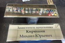 Таблички из латуни 300х100мм на заказ