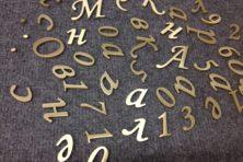 Буквы латунные