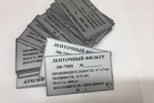 Заказать шильдики в Москве