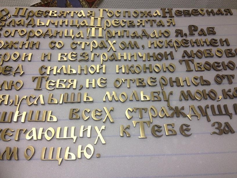 Латунные буквы на памятник